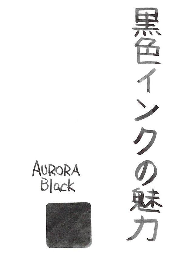 黒色インクの魅力