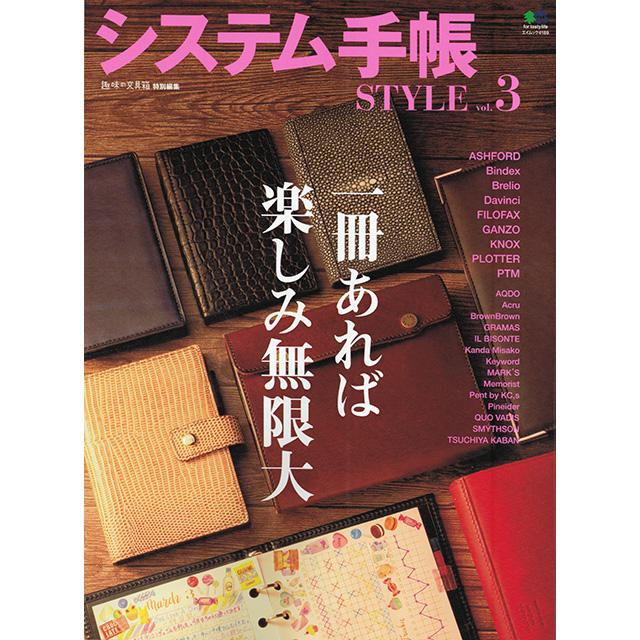 システム手帳 STYLE vol.3