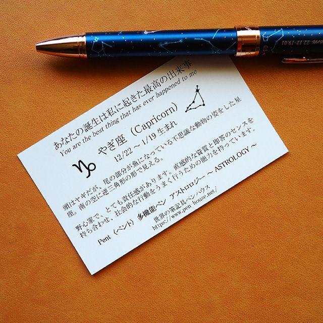 Pent〈ペント〉 複合筆記具 アストロロジー ~ASTROLOGY~