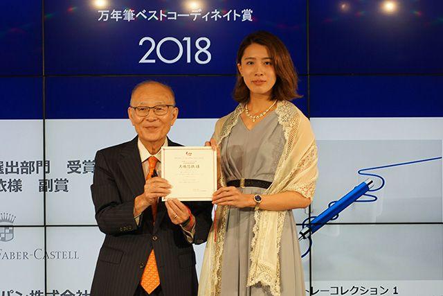第15回万年筆ベストコーディネイト賞2018 大橋悠依さん