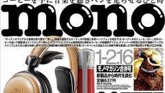 モノ・マガジン2019年1月2日16日合併号
