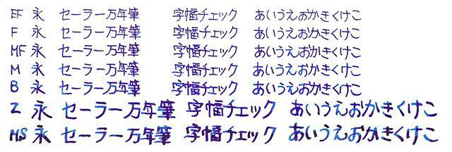 万年筆の字幅チェック~セーラー万年筆編~