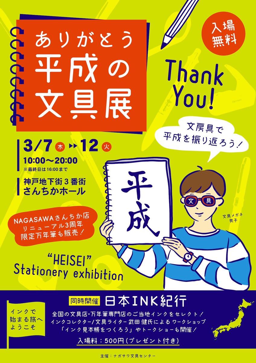 平成の文具店