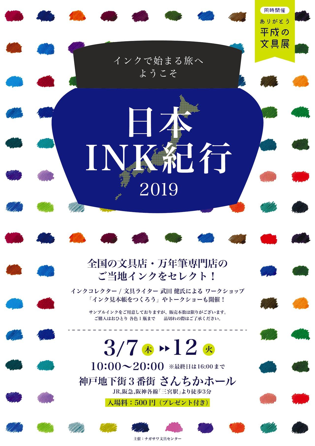 日本INK紀行