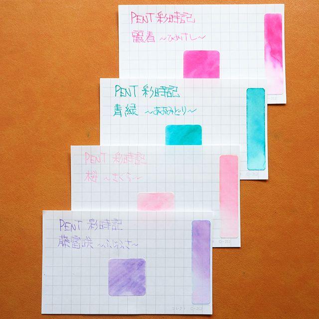 武田流インク見本帳の作り方