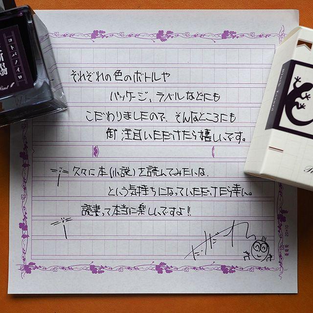 ペントオリジナルインク「コトバノイロ」シリーズ制作秘話