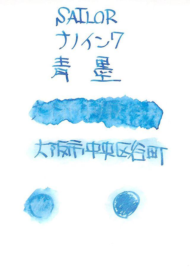 耐水性のある万年筆インク