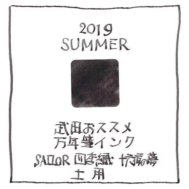 2019夏、武田おススメのインクリスト