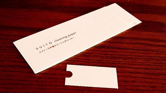 旅する万年筆の心強い相棒、SUITO万年筆クリーニングペーパー