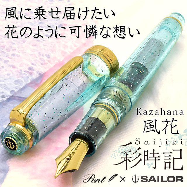 Pent〈ペント〉 万年筆 byセーラー万年筆 特別生産品 彩時記 風花(かざはな)