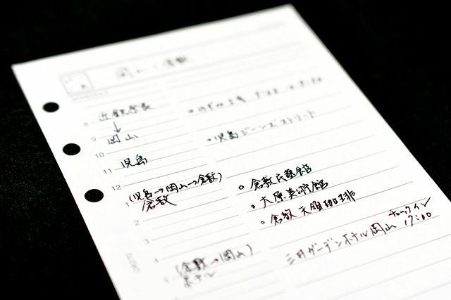 旅するオールインワンシステム手帳ー実践編ー