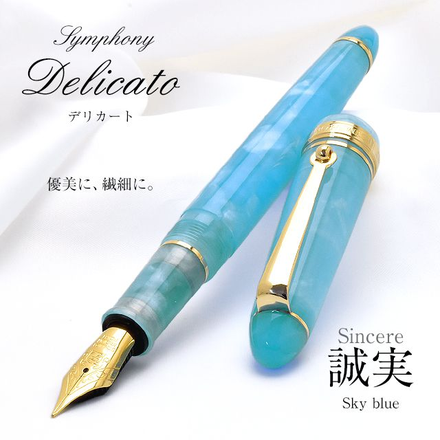 誠実(Sincere) ~Sky blue~