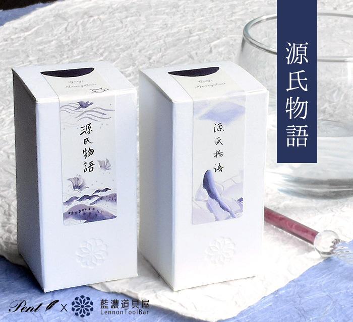 Pent×レンノンツールバー ボトルインク 限定色 源氏物語