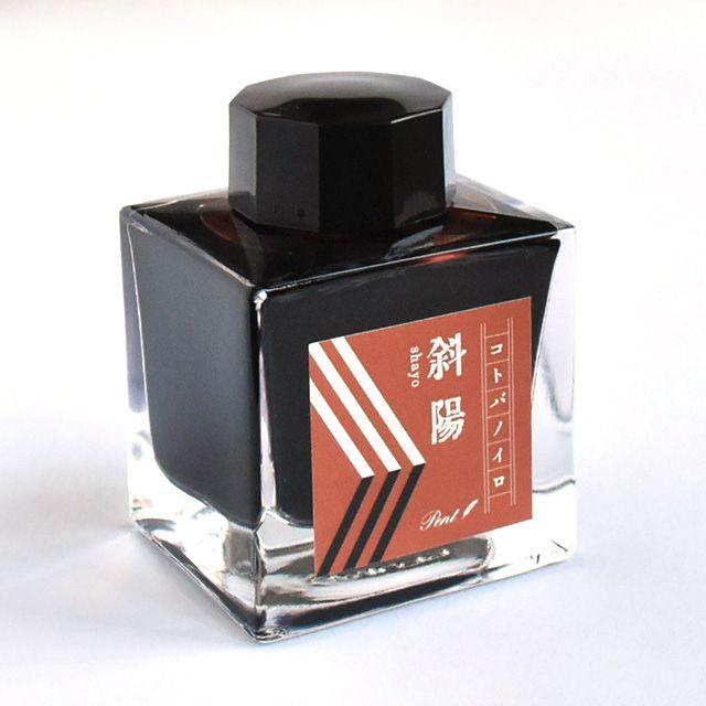 斜陽(しゃよう)