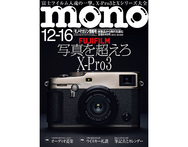 モノ・マガジン2019年12月16日情報号