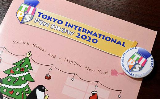 東京インターナショナルペンショー2020 会場ミニレポート