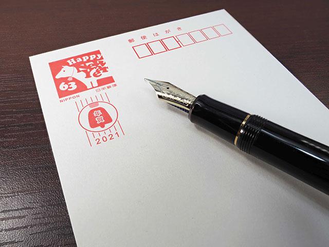 万年筆と年賀状