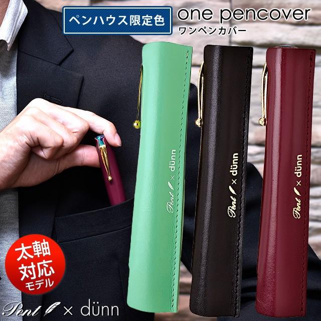 dunn(デュン) ワンペンカバー 太軸タイプ