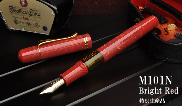 ペリカン 万年筆 特別生産品 M101N ブライトレッド
