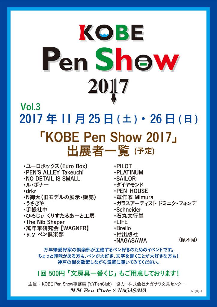 KOBE Pen Show 2017
