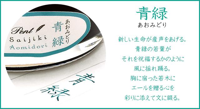 Pent〈ペント〉 ボトルインク 彩時記 春~spring~ 青緑(あおみどり)