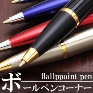 ボールペンコーナー