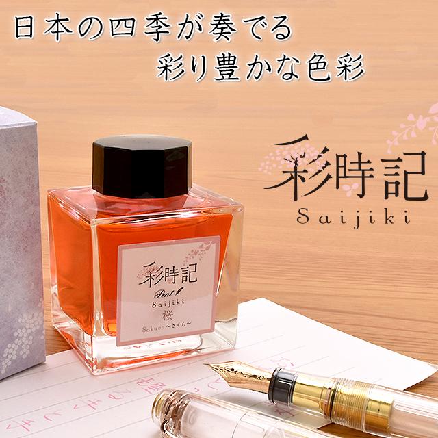 Pent〈ペント〉 ボトルインク 彩時記 桜(さくら)