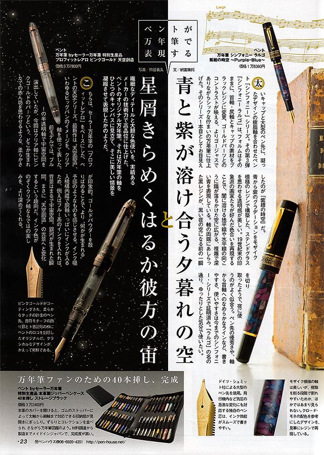ワールドフォトプレス社 『モノ・マガジン 2016年12月16日 情報号 No.773』