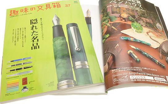 エイ出版『趣味の文具箱 vol.37』